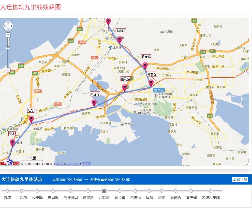 大连地铁线路图规划 大连地铁快轨九里线线路图下载2016最新版图片