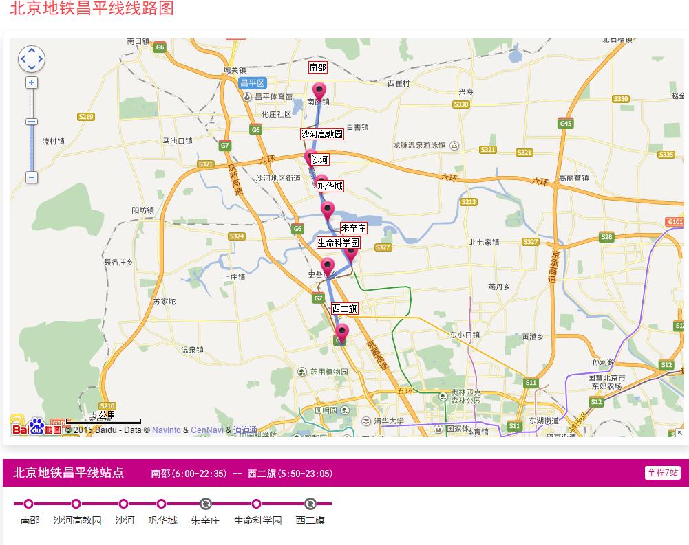 北京地铁线路图规划 北京地铁昌平线线路图下载2016最新版图片