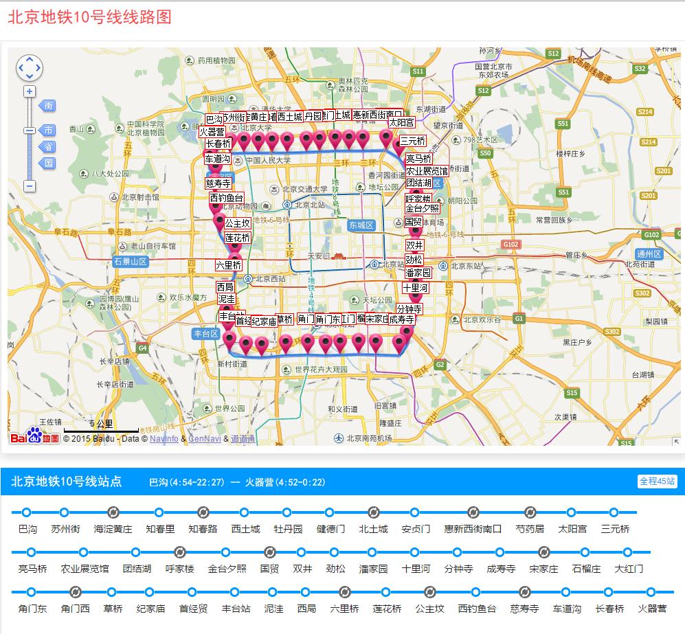 北京地铁线路图规划 北京地铁10号线线路图下载2016最新版图片