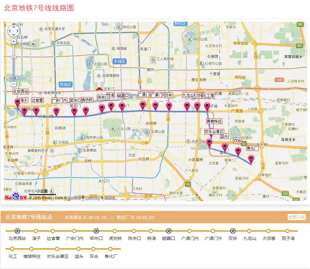 北京地铁线路图规划 北京地铁7号线线路图下载2016最新版图片