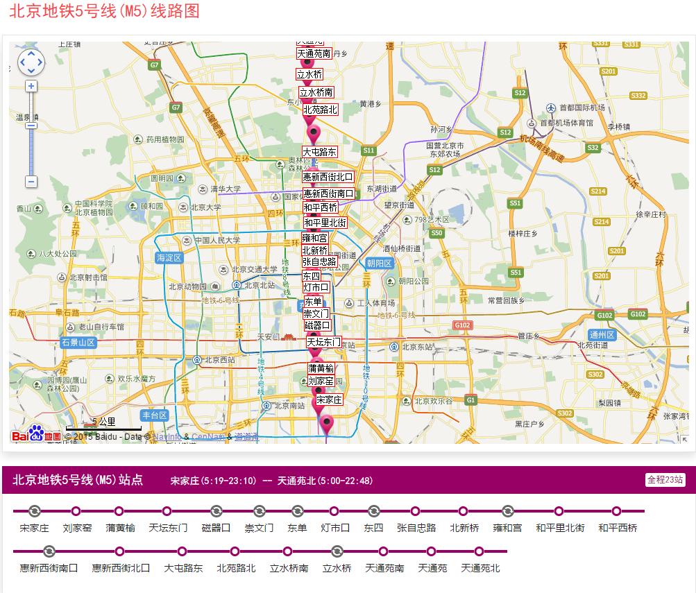 北京地铁线路图规划 北京地铁5号线 M5 线路图下载2016最新版图片