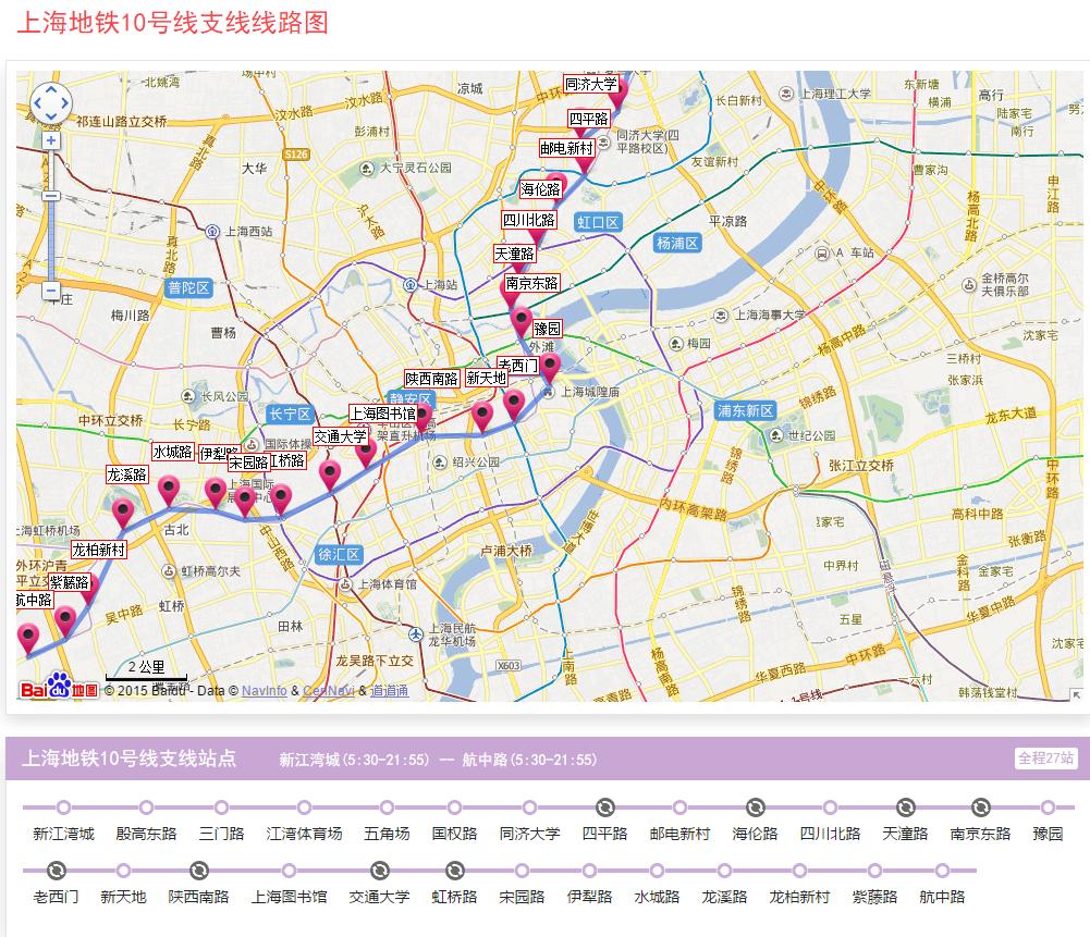 上海地铁线路规划图 上海地铁10号线支线线路图下载2016最新版图片