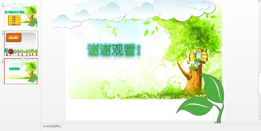 绿树小鸟白云背景卡通PPT模版,模版中的绿树、小鸟、白云这三个元素都用卡通的风格表现出来,PPT幻灯片放映开始,小鸟从一颗大树的家里出来,叽叽喳喳叫个不停,白云在天空中飘动。整个模板非常精美好看。适用于幼儿园或小学制作各种PPT课件,有需要的朋友可以点击下方的链接下载此模版。