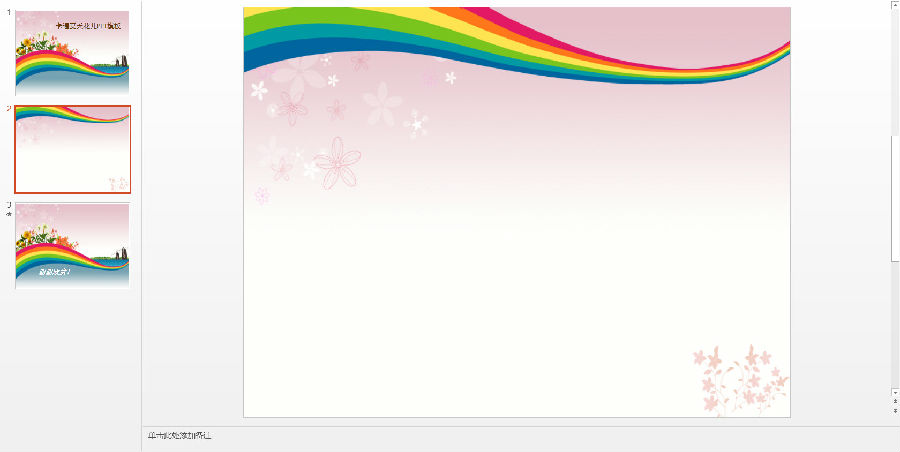 鲜花彩虹风车背景的卡通ppt模版
