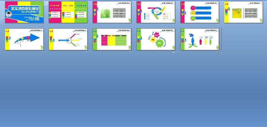 彩活动策划方案PPT模板下载