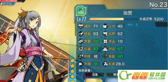 战舰少女1.3.1版5-3关刷航母刷飞机搭配攻略 1.3.1版刷航母配置解析