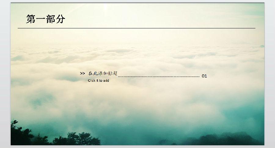 奇幻风景背景的中国风PPT模板下载