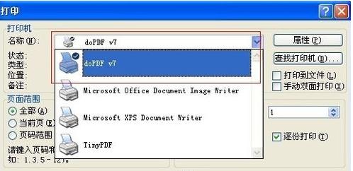 word2003转换成pdf_office2003word文档转换成pdf格式方法_西西软件资讯