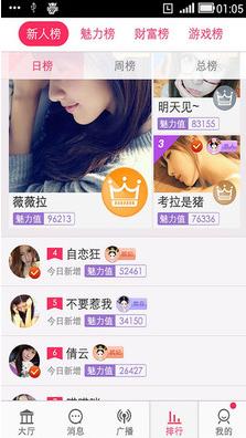 陌陌美女app下载220安卓版