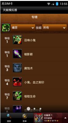 魔兽世界英雄榜手机版 魔兽世界英雄榜app下载6.1.1安卓版 ...