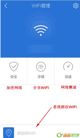 腾讯手机管家wifi开放平台 腾讯手机管家wifi管理在哪