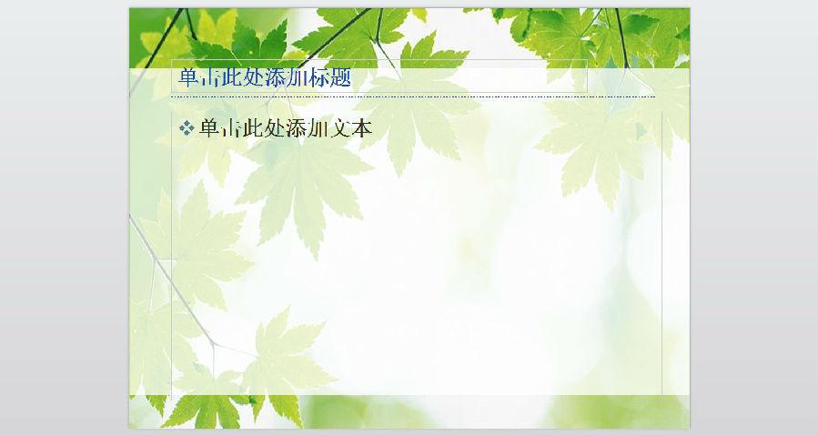 清新绿叶背景ppt模板