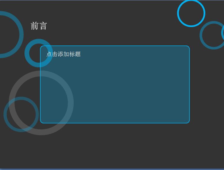气泡简洁ppt模板下载,该ppt以气泡为主体元素,简洁风格,黑底绿格更显