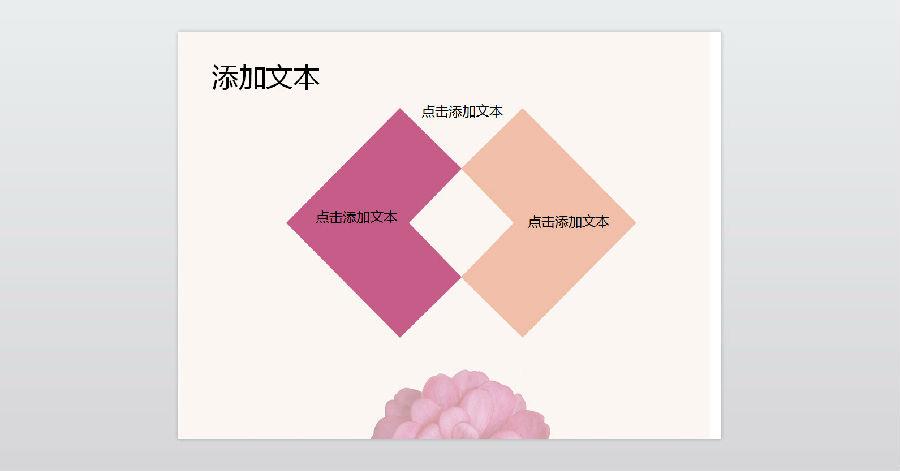 唯美粉色花朵背景ppt模板