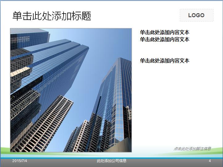抽象城市建筑背景主题PPT 抽象城市建筑背景主题PPT模板下载