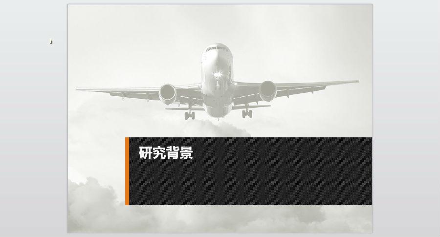 飞机背景简易开题报告ppt模板