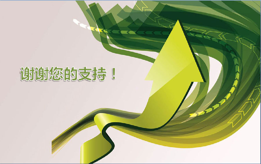 绿色3d箭头商务ppt模板