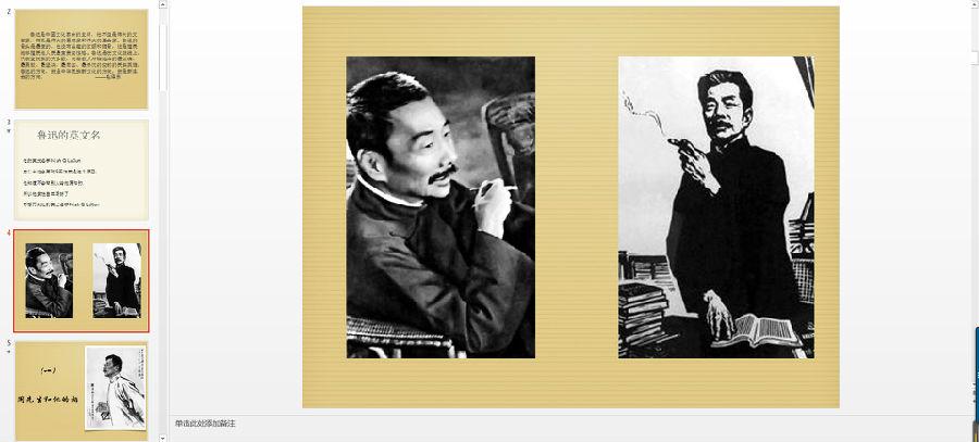 鲁迅(1881年9月25日-1936年10月19日),原名周樟寿,后改名周树人,字豫山,后改豫才,鲁迅是他1918年发表《狂人日记》时所用的笔名,也是他影响最为广泛的笔名,浙江绍兴人。著名的文学家、思想家、民主战士,五四新文化运动的重要参与者,中国现代文学的奠基人。毛泽东曾评价:鲁迅的方向,就是中华民族新文化的方向。这里给大家带来的是一篇介绍鲁迅先生的PPT模板,模板从鲁迅的基本资料以及他的爱情观等方面对他进行了介绍。感兴趣的朋友可以下载这份PPT详细的了解一下哦。