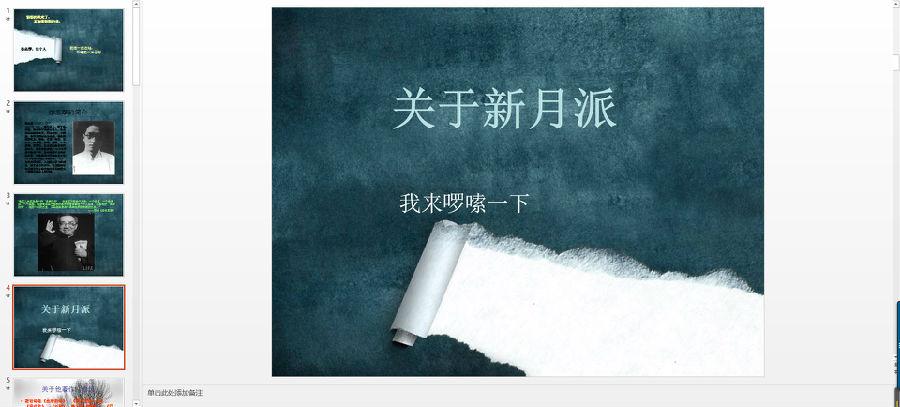 徐志摩精美演示PPT模板下载