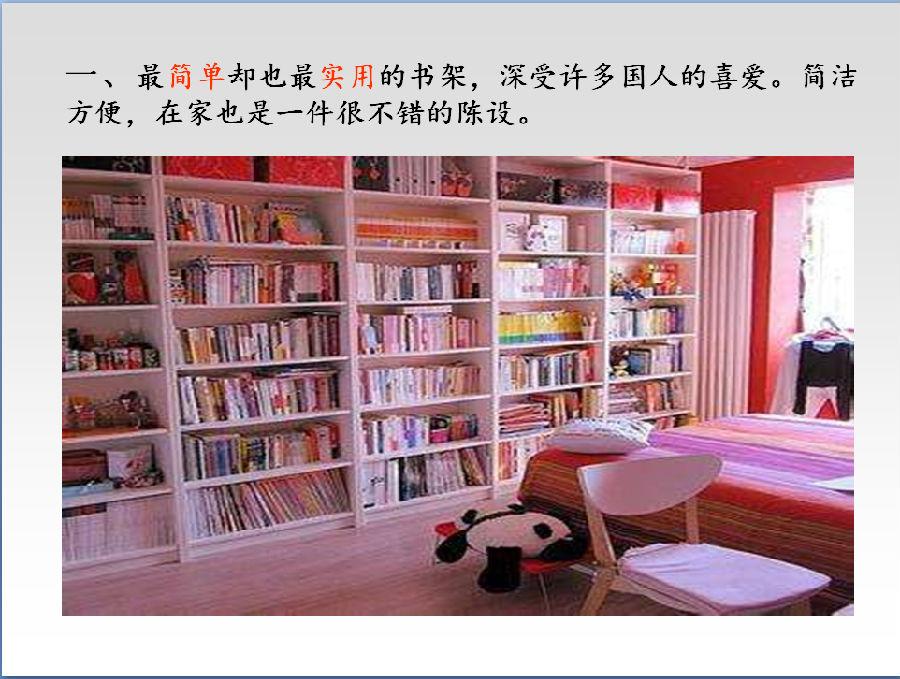 印象中有学问的大师家中都会有个书房,书房里除了文房四宝、名人字画外,还会有一个古色古香的大书柜。现在,紧凑的生活空间往往不能满足主人们把高大方正的书柜搬进家里的愿望。所以一个有设计感的书架就是很有必要的了,既能节省空间,还能给家里增添书卷气。本模板是由西西为大家整理的书架设计主题PPT模板,欢迎有需要的朋友前来下载。