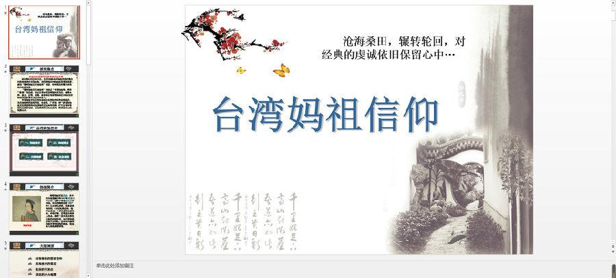 台湾妈祖信仰介绍PPT模板下载