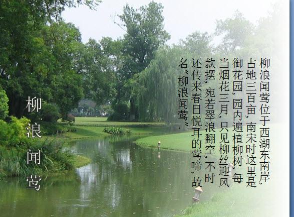 杭州西湖景点介绍PPT 杭州西湖景点介绍PPT模板下载