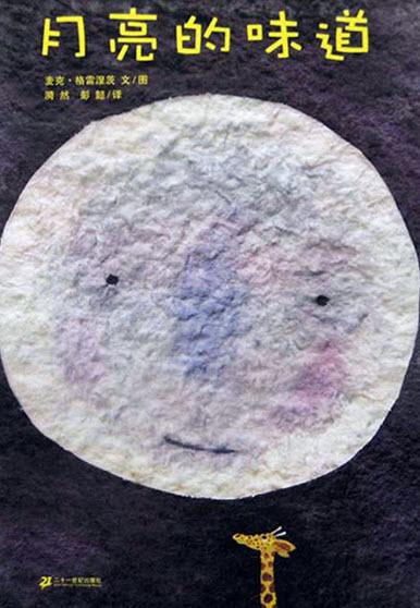 月亮的味道绘本故事卡通PPT模板下载