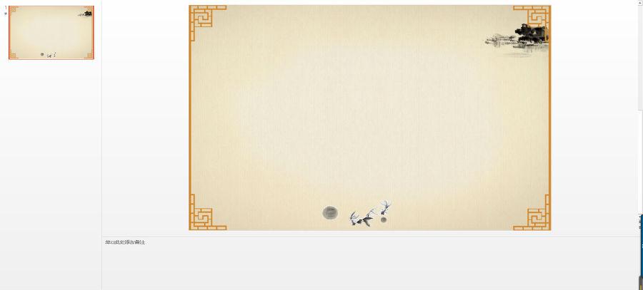 中国风ppt背景图片   软件介绍 这涨背景图片以典雅的淡黄色作为背景