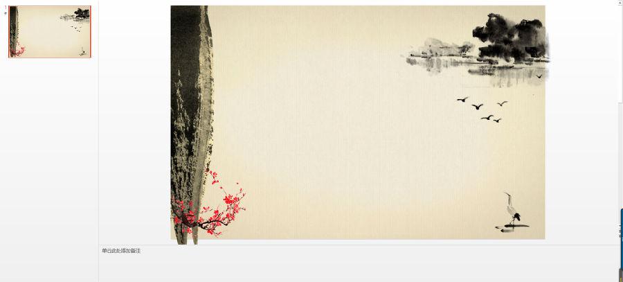 水墨风格中国风ppt背景图片下载