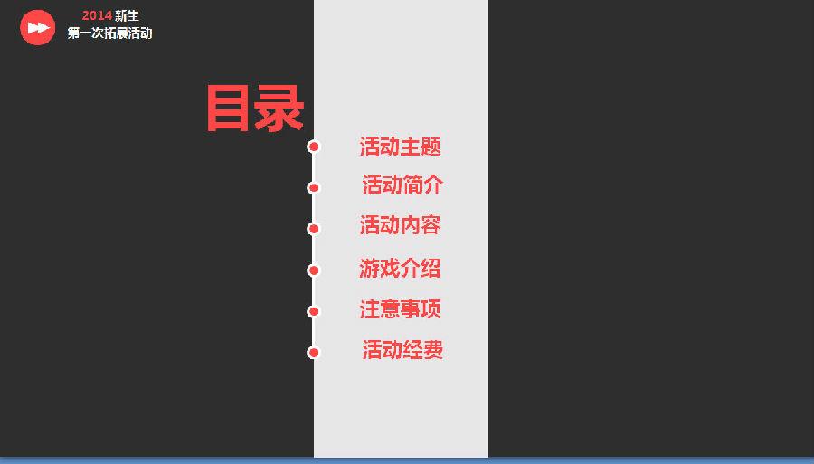 首页 ppt模板 学生模板 → 新生拓展活动策划ppt模板   在大学新生刚