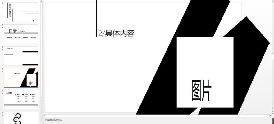黑色极简线条风格ppt模板