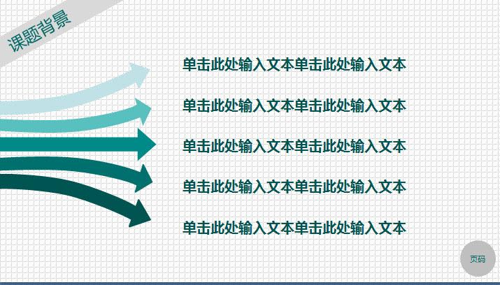 小组项目进度汇报总结PPT 小组项目进度汇报总结PPT模板下载