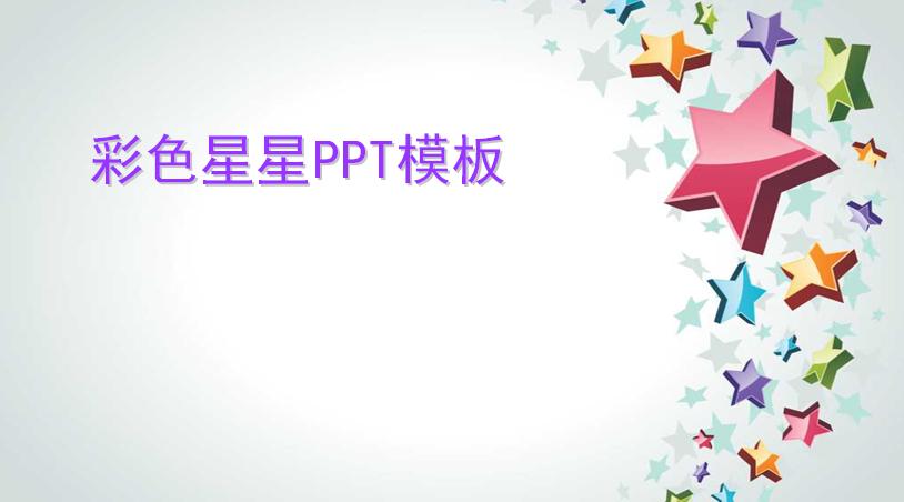 五角星比较适用于一些活泼可爱类型的ppt模板的使用