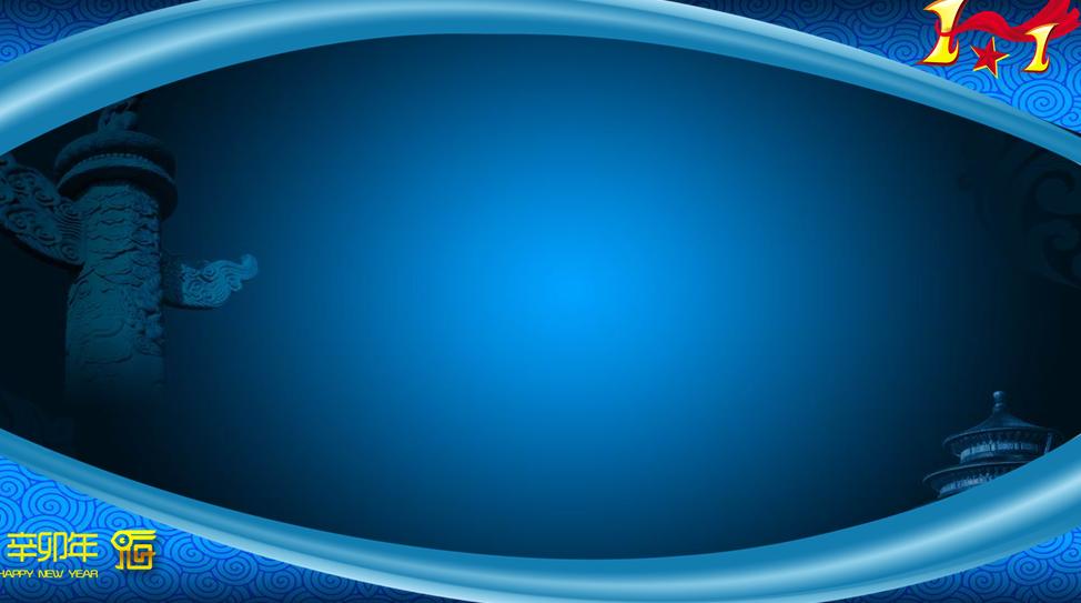 蓝色国庆节动态效果ppt模板