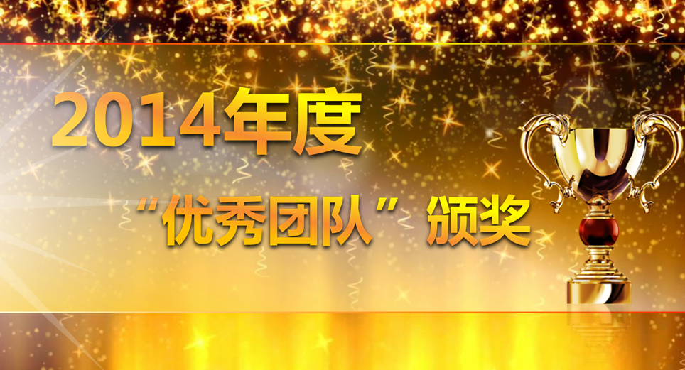 2015颁奖典礼相关主题PPT模板下载