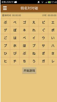 让用户在游戏中记住假名.还包含了日语的翻译,可以将其他语言翻
