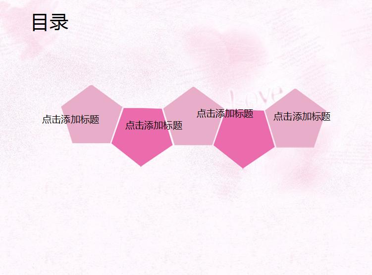 粉色爱情主题PPT背景图片