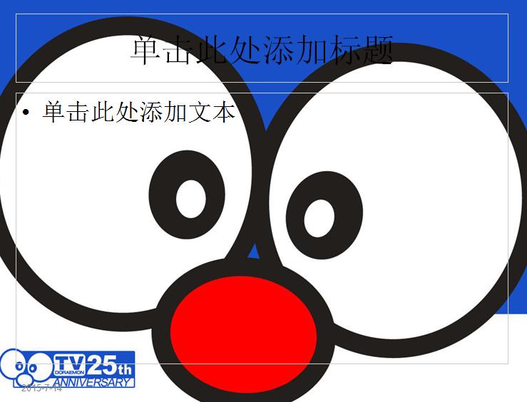 可爱哆啦a梦电脑ppt背景图片下载