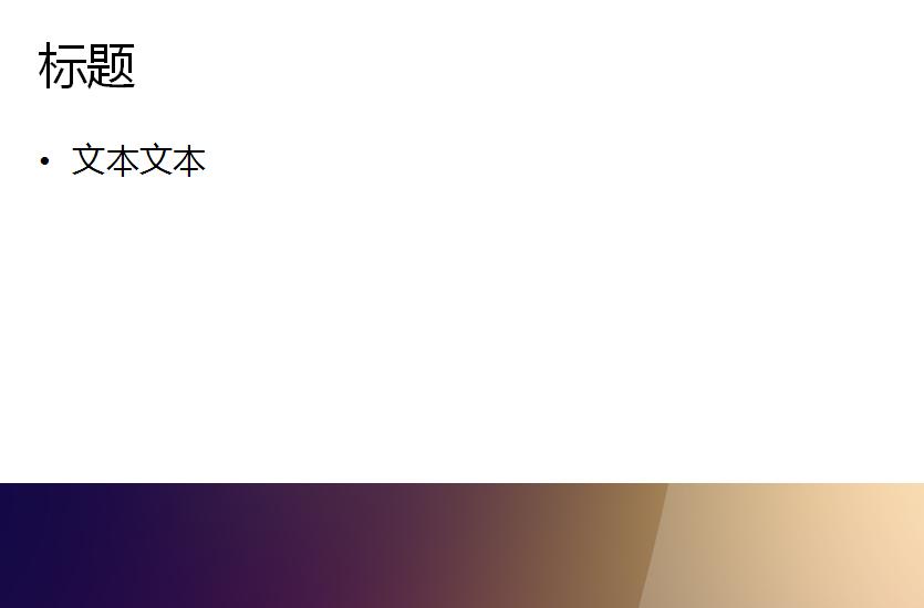 厚重渐变紫色ppt背景图片下载