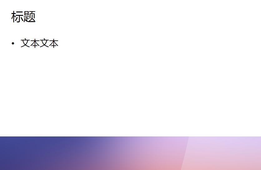 妩媚紫红色PPT背景图片下载