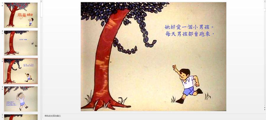 爱心树的故事ppt_《爱心树》绘本故事PPT下载_西西软件下载