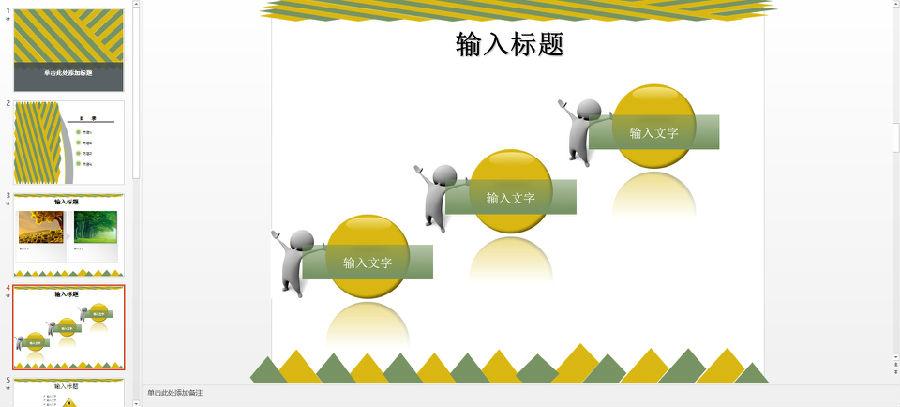 黄绿清新风格动态商务报告ppt模板