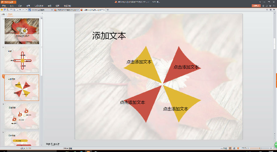 清新火红枫叶背景ppt模板