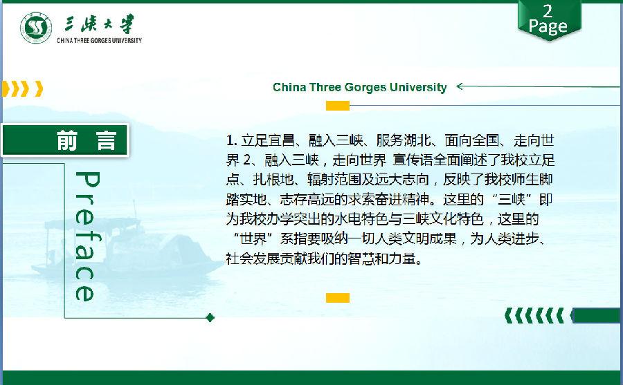 三峡大学主题ppt模板
