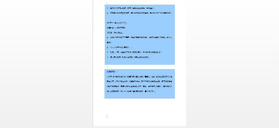 汽车服务工程求职简历下载Word模板