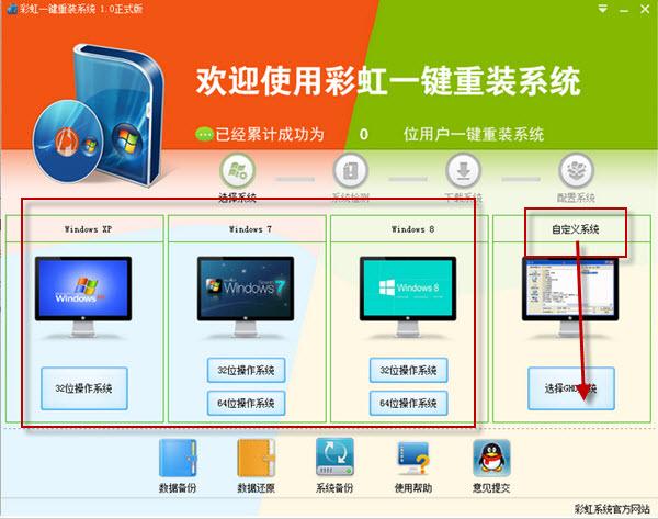 彩虹一键重装系统工具V4.6完美版