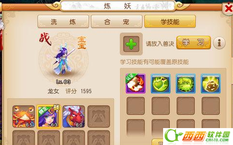 梦幻西游手游最新更新预告 新神兽超级泡泡预备上线