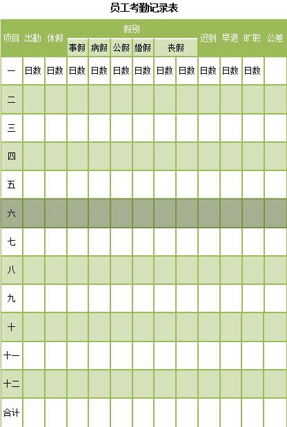 员工考勤记录表下载
