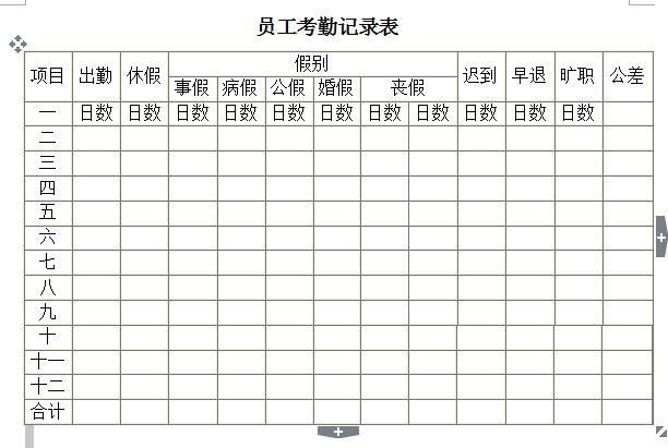 员工单人考勤记录表表格模板下载
