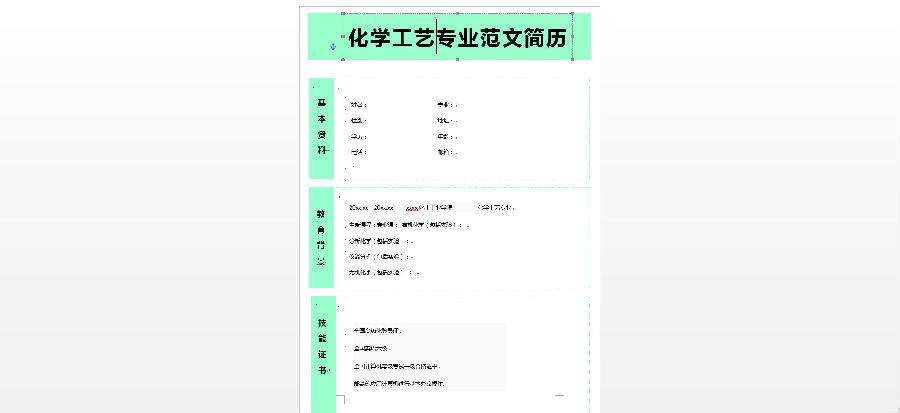 化学工艺专业简历下载Word模板